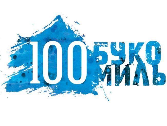 100 Букомиль