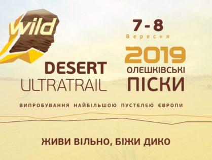 WILD desert ultratrail 2019