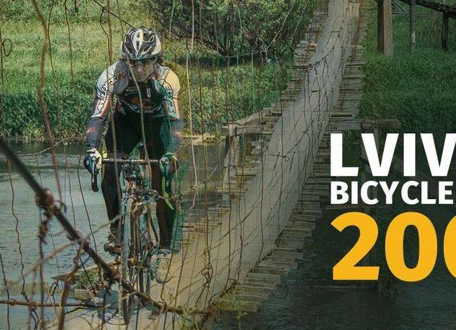 Lviv bicycle 200