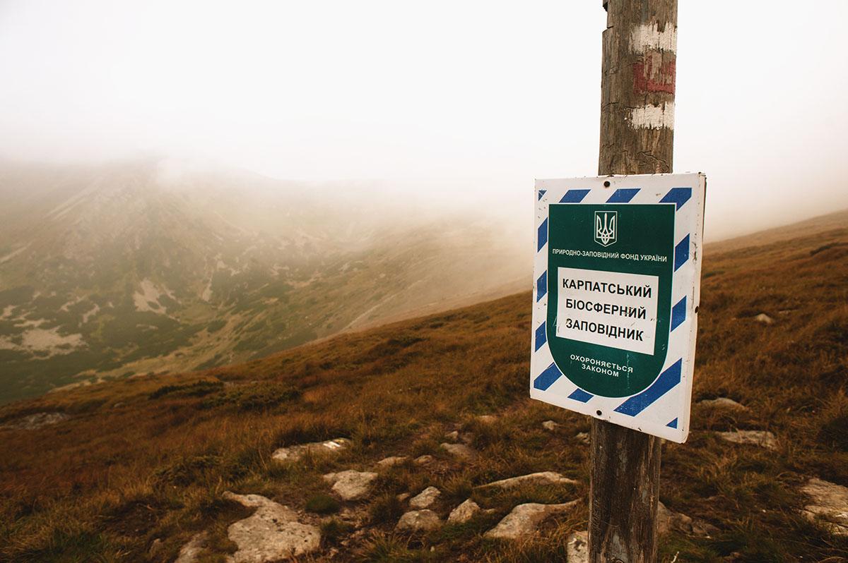 Чорногірський хребет фото Ю.Шушкевич