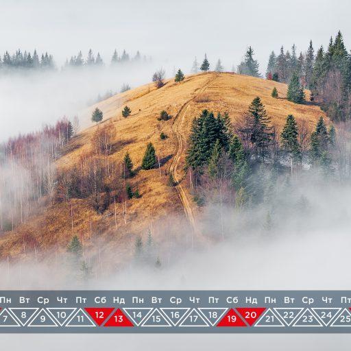 Календар заставка Gorgany жовтень 2019