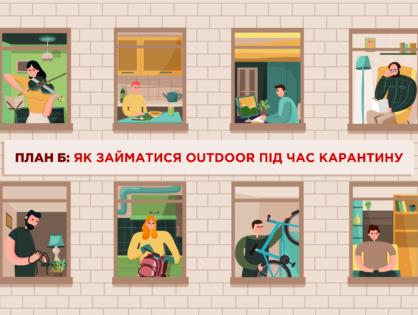 План Б: як займатися outdoor під час карантину