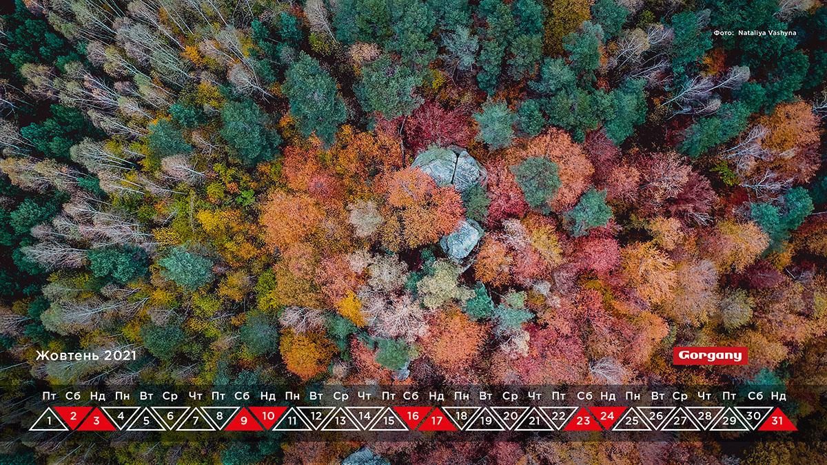 Заставка календар Gorgany Wallpaper: жовтень 2021